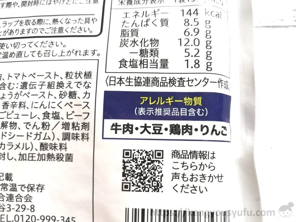 食材宅配コープデリで購入した「キーマカレー」アレルギー物質