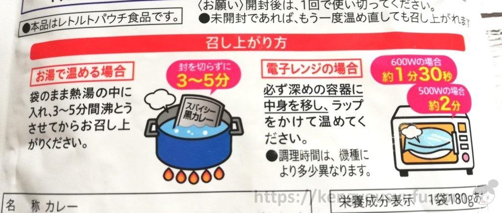 食材宅配コープデリで購入した「スパイシー黒カレー」食べ方