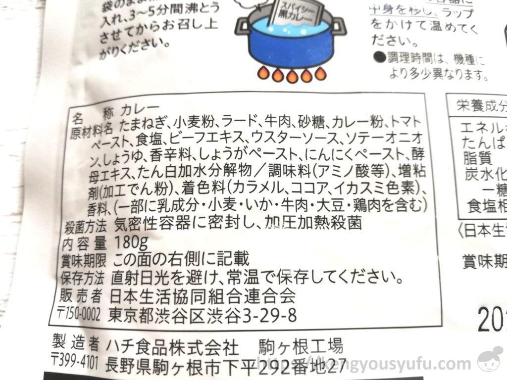 食材宅配コープデリで購入した「スパイシー黒カレー」原材料