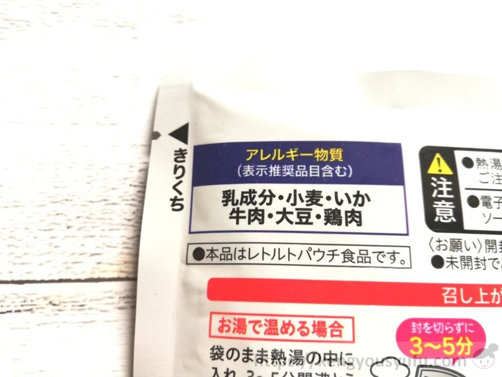食材宅配コープデリで購入した「スパイシー黒カレー」アレルギー物質