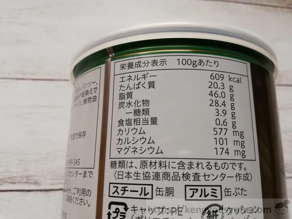 食材宅配コープデリで購入した「おいしい8種のミックスナッツ」栄養成分表示