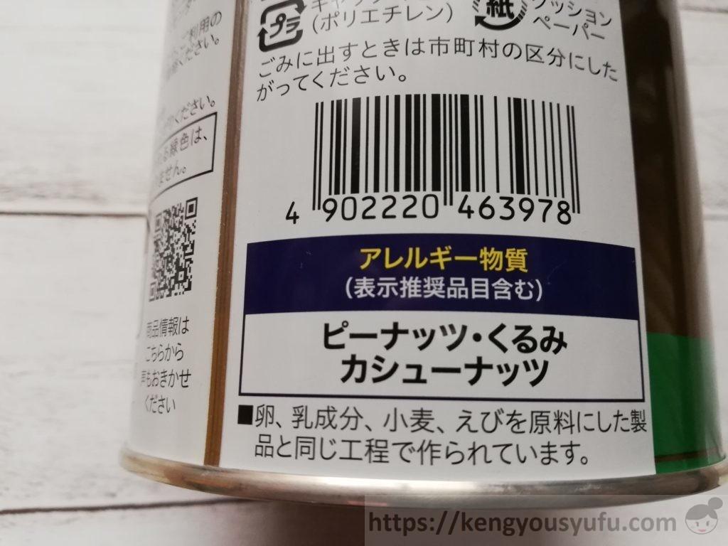 食材宅配コープデリで購入した「おいしい8種のミックスナッツ」アレルギー物質