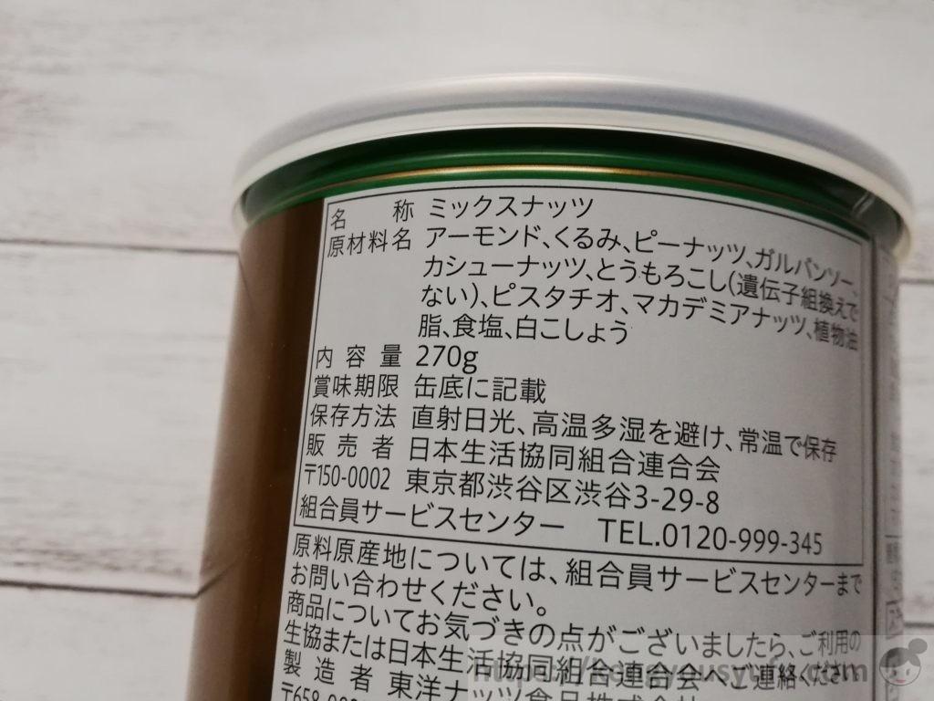食材宅配コープデリで購入した「おいしい8種のミックスナッツ」原材料