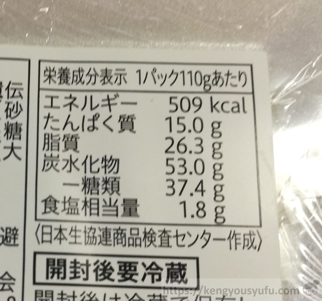 食材宅配コープデリで購入した「ピーナッツみそ」栄養成分表示