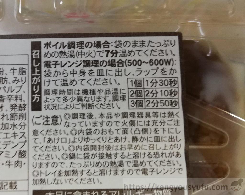 食材宅配コープデリで購入した日本ハムの「ふっくらジューシー和風おろしハンバーグ」調理方法