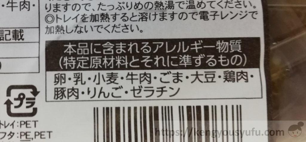 食材宅配コープデリで購入した日本ハムの「ふっくらジューシー和風おろしハンバーグ」アレルギー物資酢