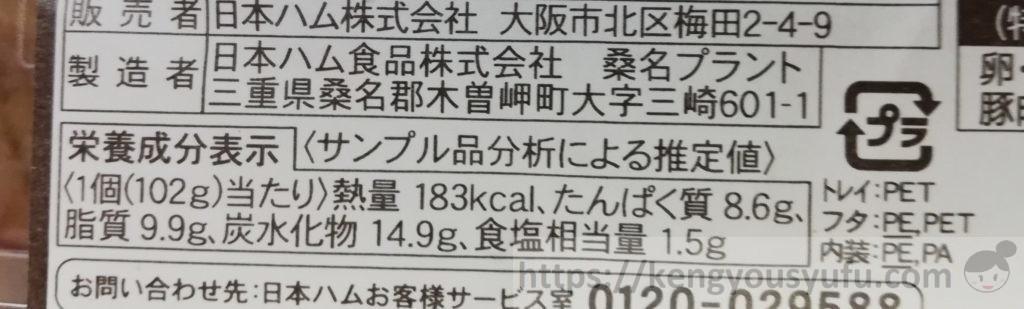 食材宅配コープデリで購入した日本ハムの「ふっくらジューシー和風おろしハンバーグ」栄養成分表示