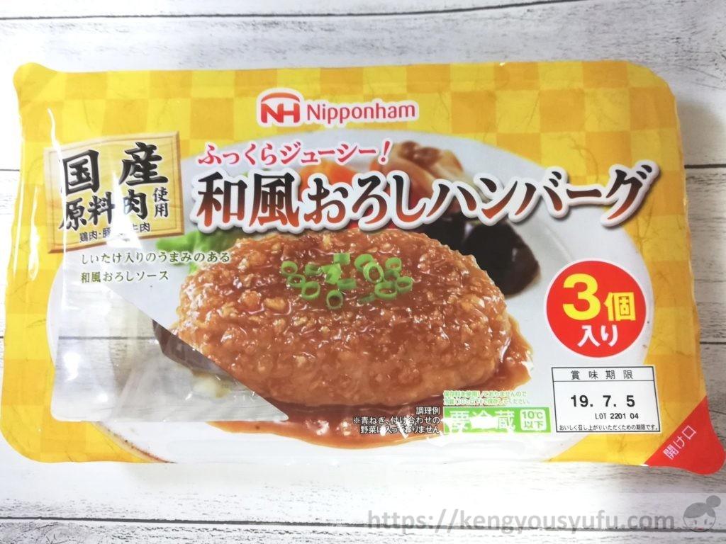食材宅配コープデリで購入した日本ハムの「ふっくらジューシー和風おろしハンバーグ」パッケージ画像
