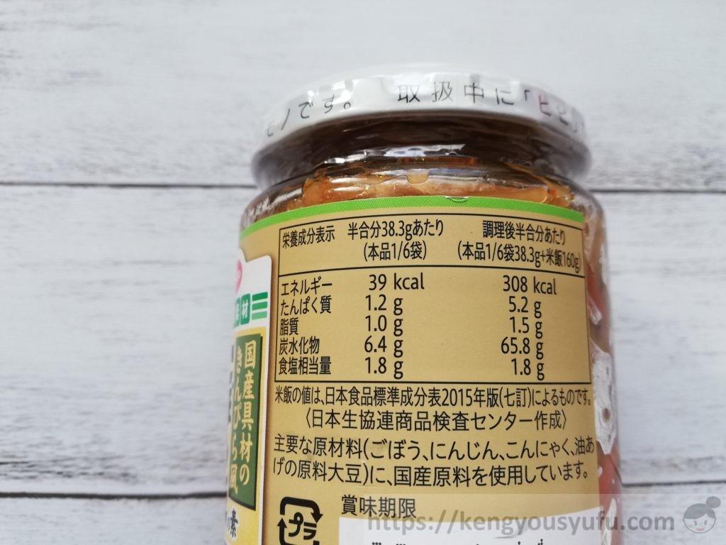 食材宅配コープデリで購入した国産素材「ごぼう飯の素」栄養成分表示