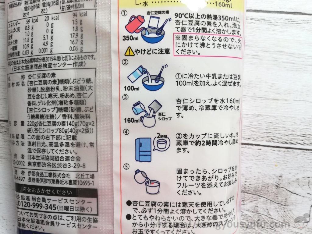 食材宅配コープデリで購入した「杏仁豆腐の素」作り方2