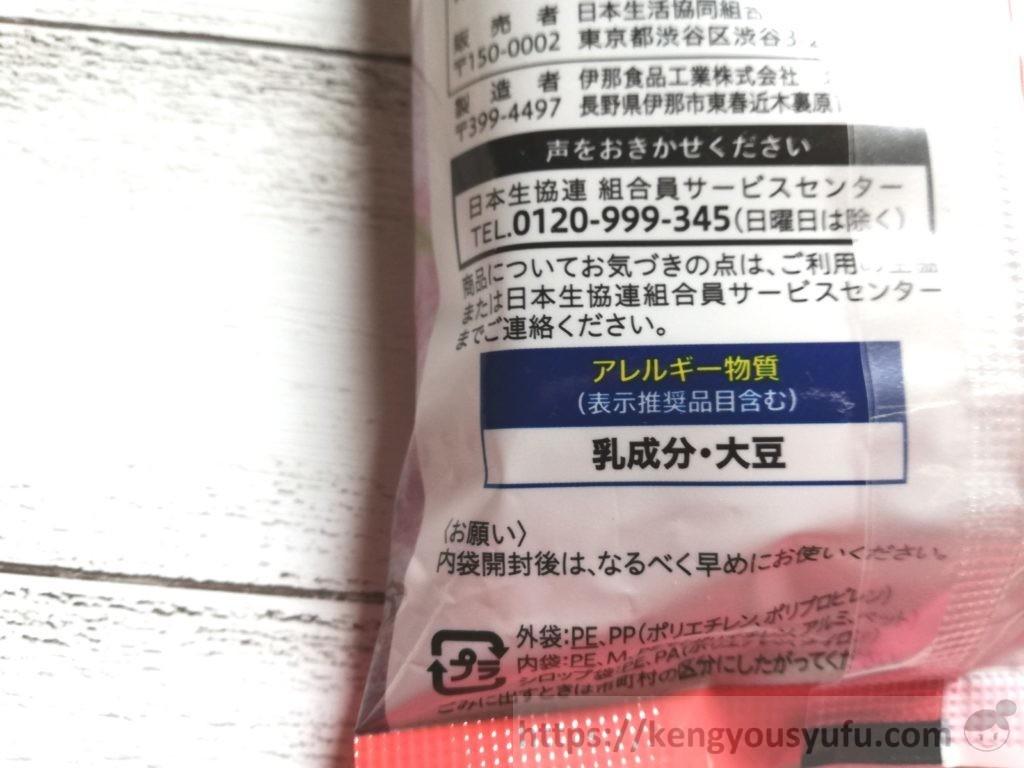 食材宅配コープデリで購入した「杏仁豆腐の素」アレルギー物質
