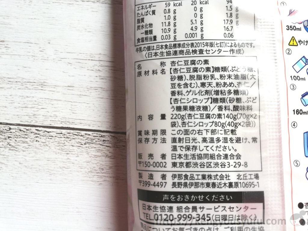 食材宅配コープデリで購入した「杏仁豆腐の素」原材料