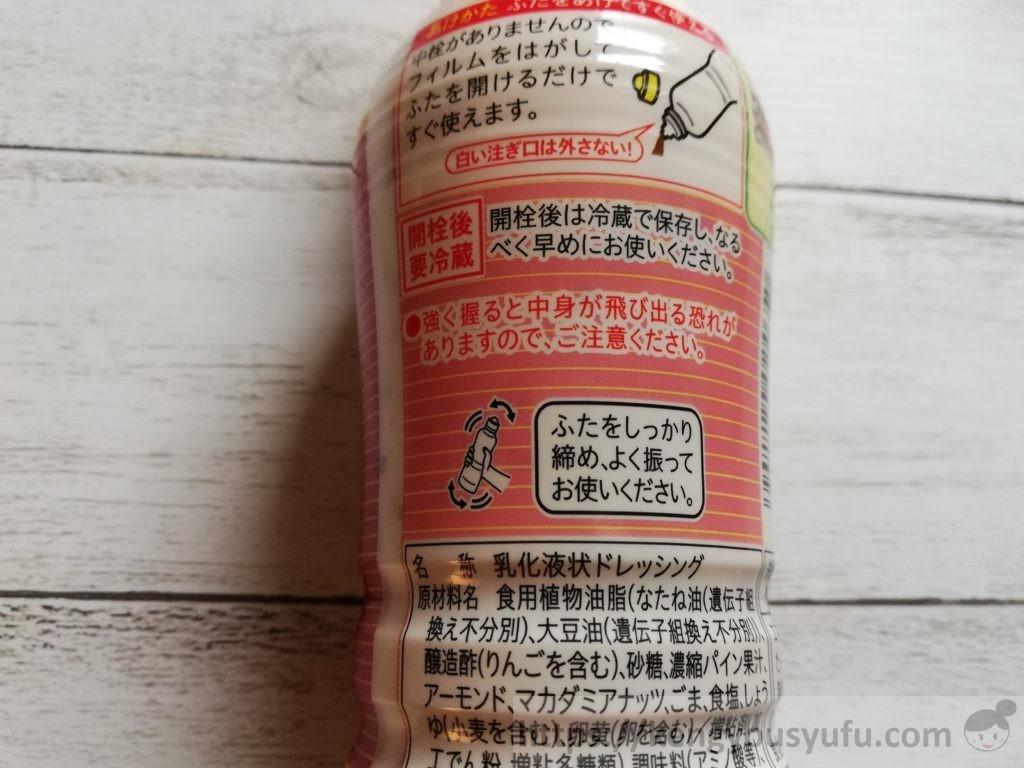 食材宅配コープデリで購入した「粗挽きナッツドレッシング」キャップ