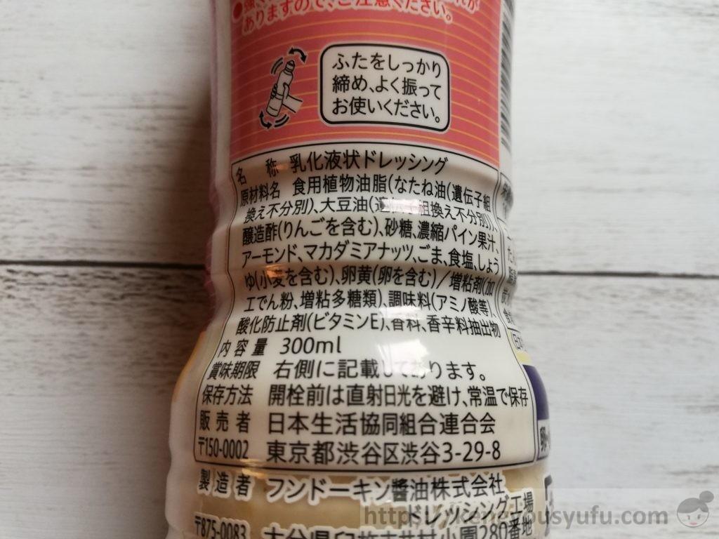 食材宅配コープデリで購入した「粗挽きナッツドレッシング」栄養成分表示