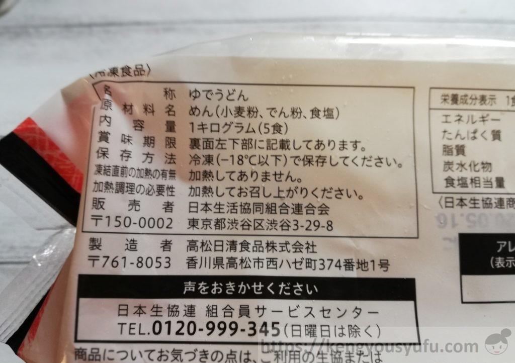 食材宅配コープデリで購入した「讃岐うどん」原材料