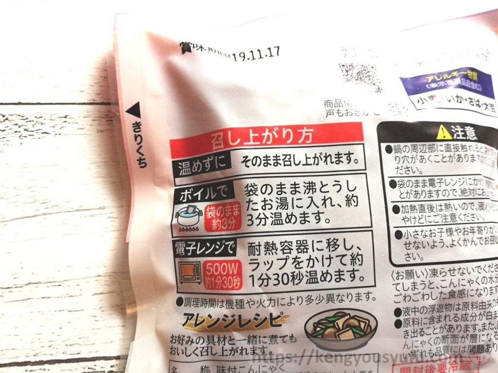 食材宅配コープデリで購入した「味付玉こんにゃく」食べ方