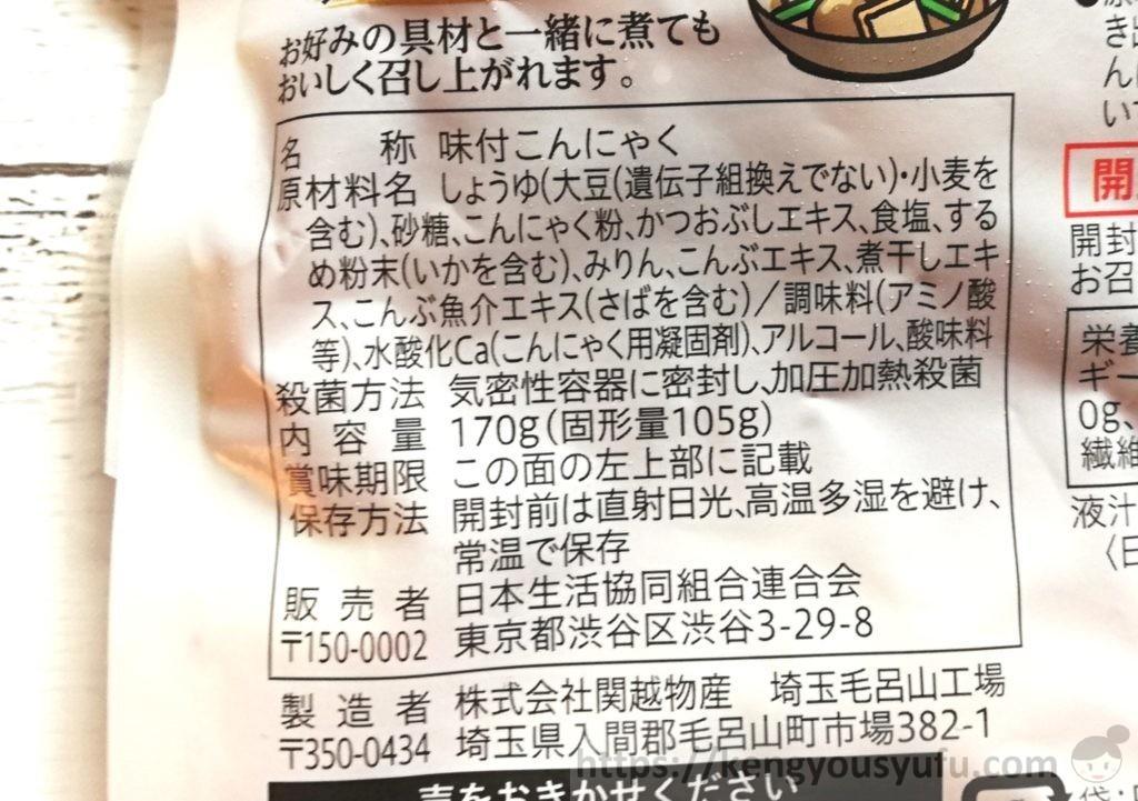 食材宅配コープデリで購入した「味付玉こんにゃく」原材料