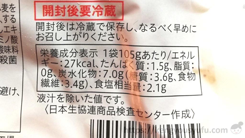 食材宅配コープデリで購入した「味付玉こんにゃく」栄養成分表示