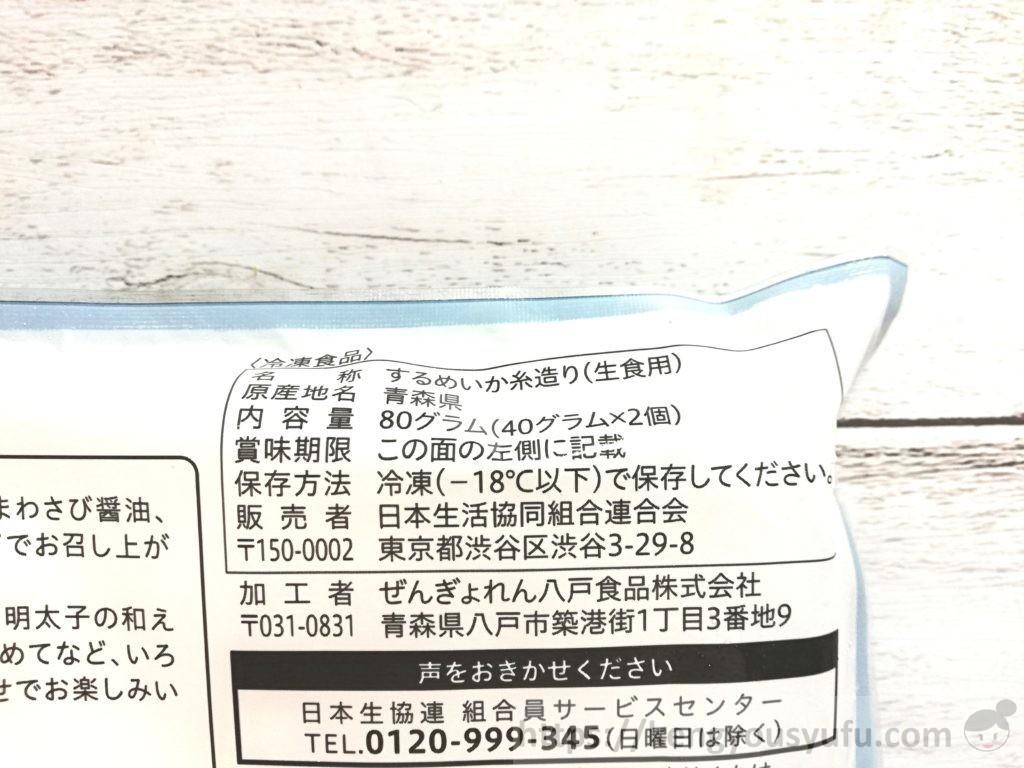 食材宅配コープデリで購入した国産素材「するめいか糸造り」原材料