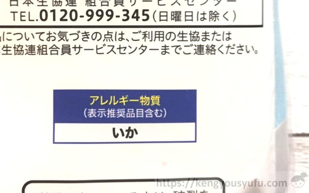 食材宅配コープデリで購入した国産素材「するめいか糸造り」アレルギー物質
