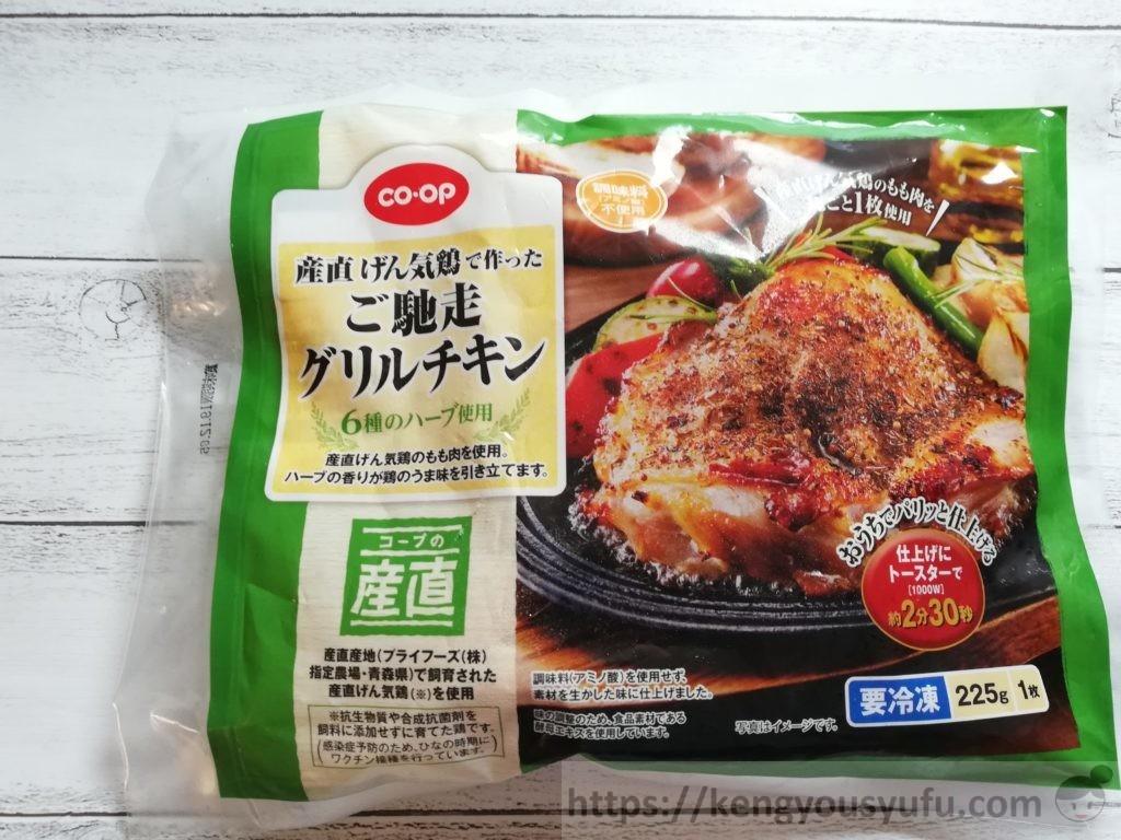 食材宅配コープデリで購入した「産直げんき鶏で作ったごちそうグリルチキン」パッケージ画像