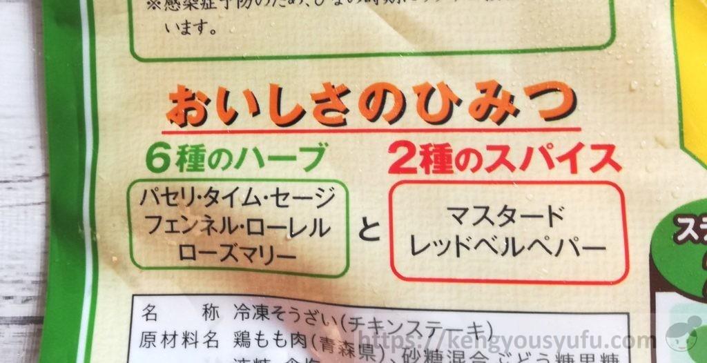 食材宅配コープデリで購入した「産直げんき鶏で作ったごちそうグリルチキン」5種類のハーブ