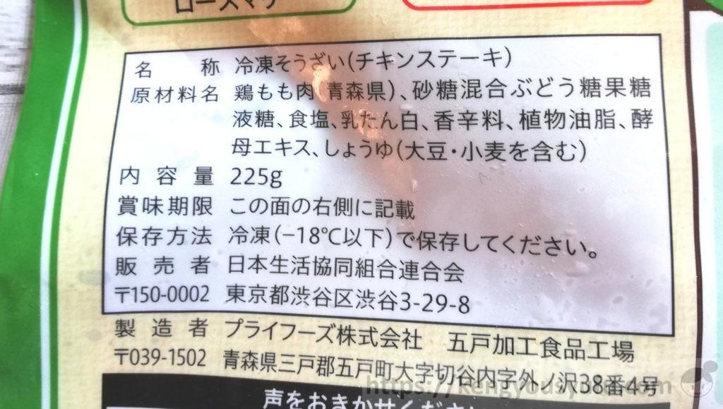 食材宅配コープデリで購入した「産直げんき鶏で作ったごちそうグリルチキン」原材料