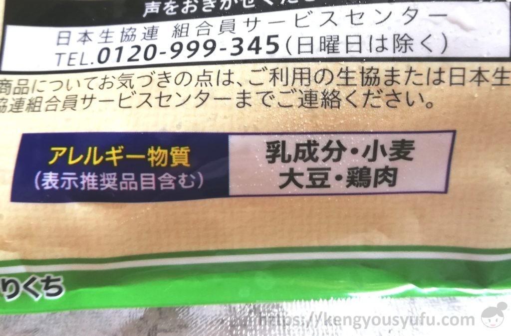 食材宅配コープデリで購入した「産直げんき鶏で作ったごちそうグリルチキン」アレルギー物質