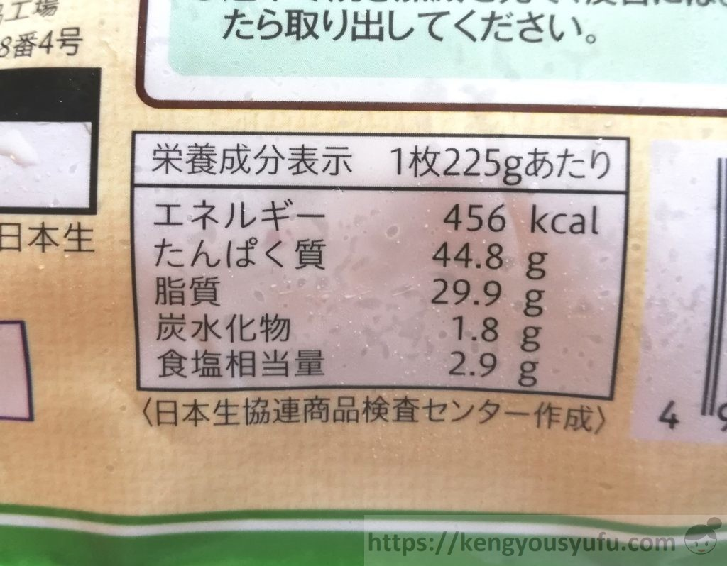 食材宅配コープデリで購入した「産直げんき鶏で作ったごちそうグリルチキン」栄養成分表示