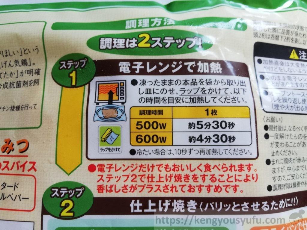 食材宅配コープデリで購入した「産直げんき鶏で作ったごちそうグリルチキン」電子レンジ調理方法