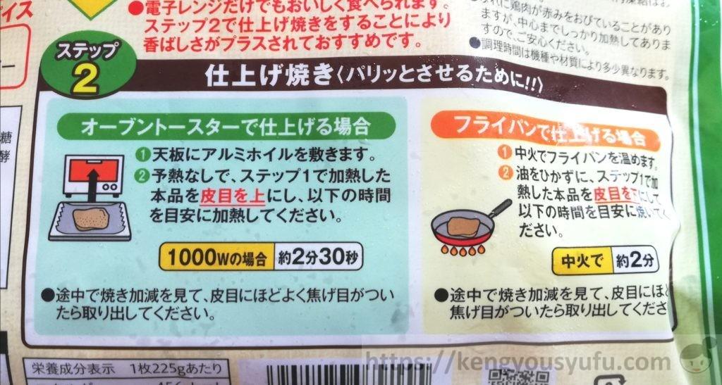 食材宅配コープデリで購入した「産直げんき鶏で作ったごちそうグリルチキン」仕上げ焼
