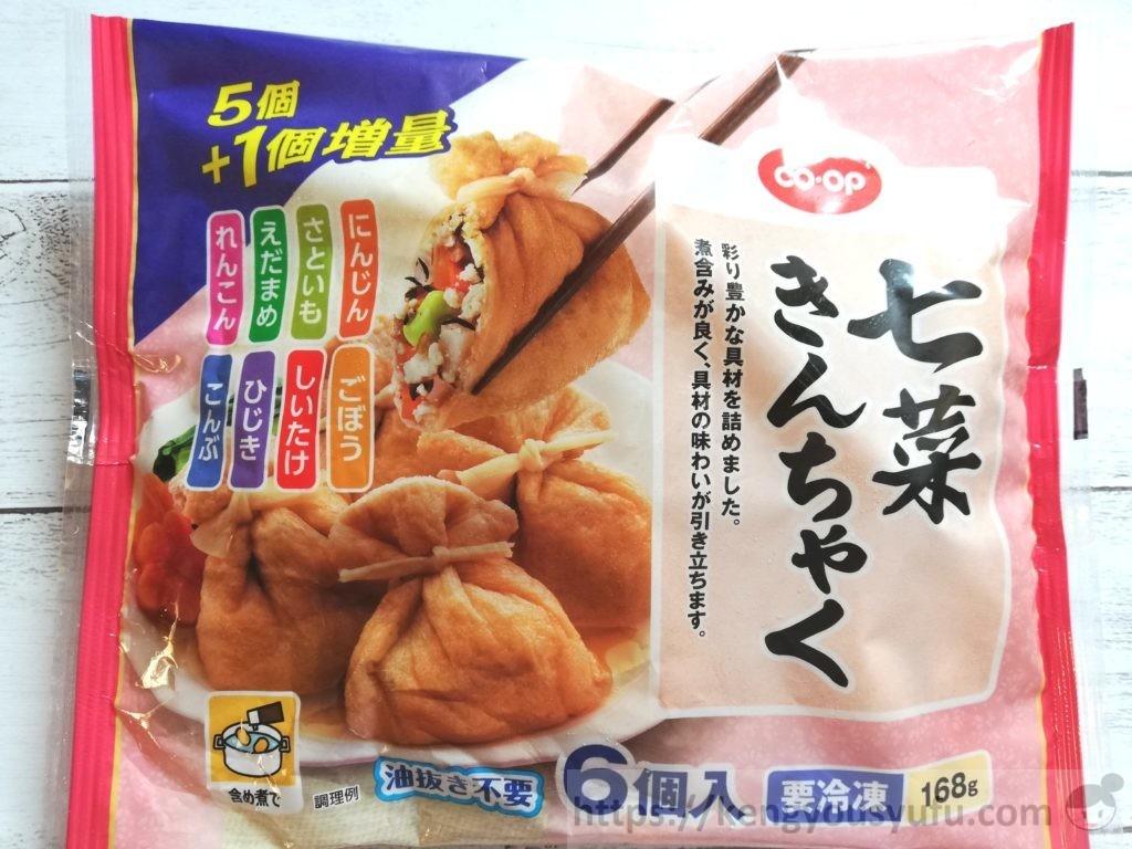食材宅配コープデリで購入した「七菜きんちゃく」パッケージ画像