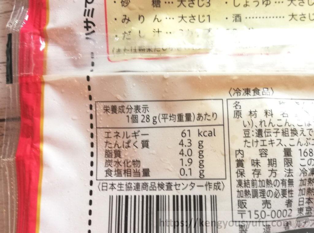 食材宅配コープデリで購入した「七菜きんちゃく」栄養成分表示