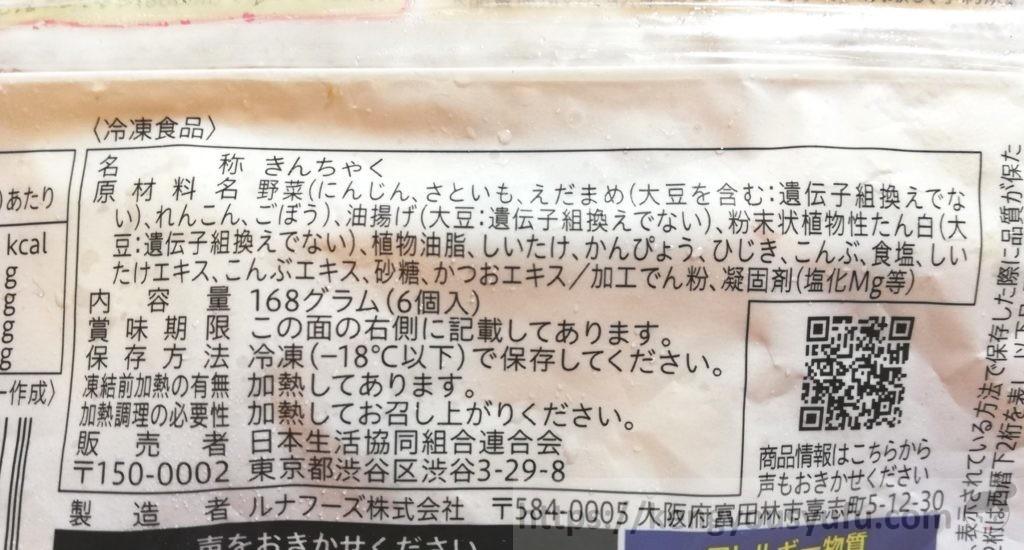 食材宅配コープデリで購入した「七菜きんちゃく」原材料