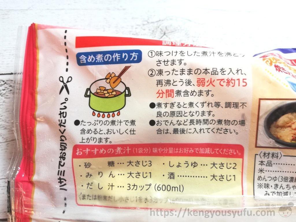 食材宅配コープデリで購入した「七菜きんちゃく」含め煮の作り方