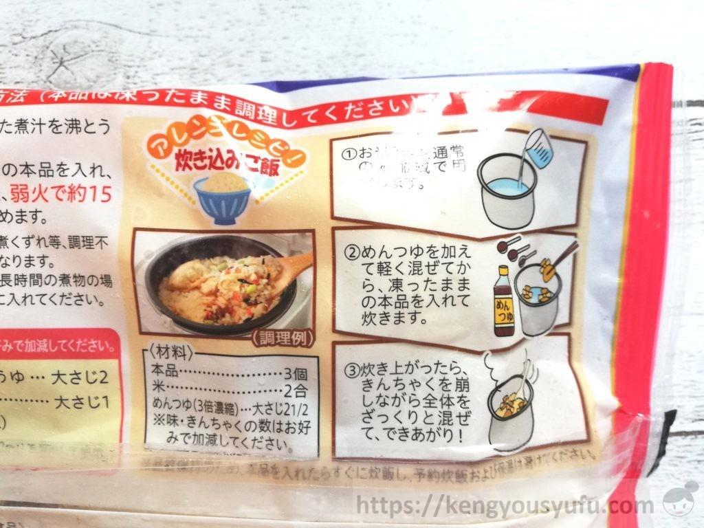 食材宅配コープデリで購入した「七菜きんちゃく」炊き込みご飯の作り方