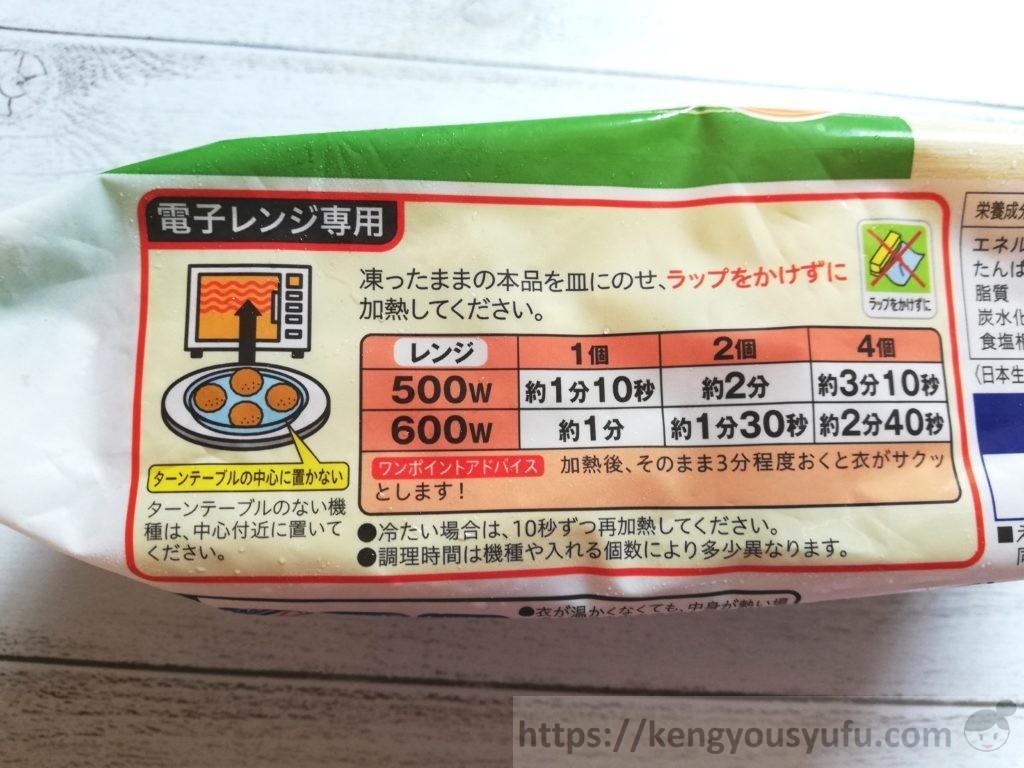 食材宅配コープデリで購入した「産直北海道産男爵で作ったレンジコロッケ」電子レンジの加熱時間