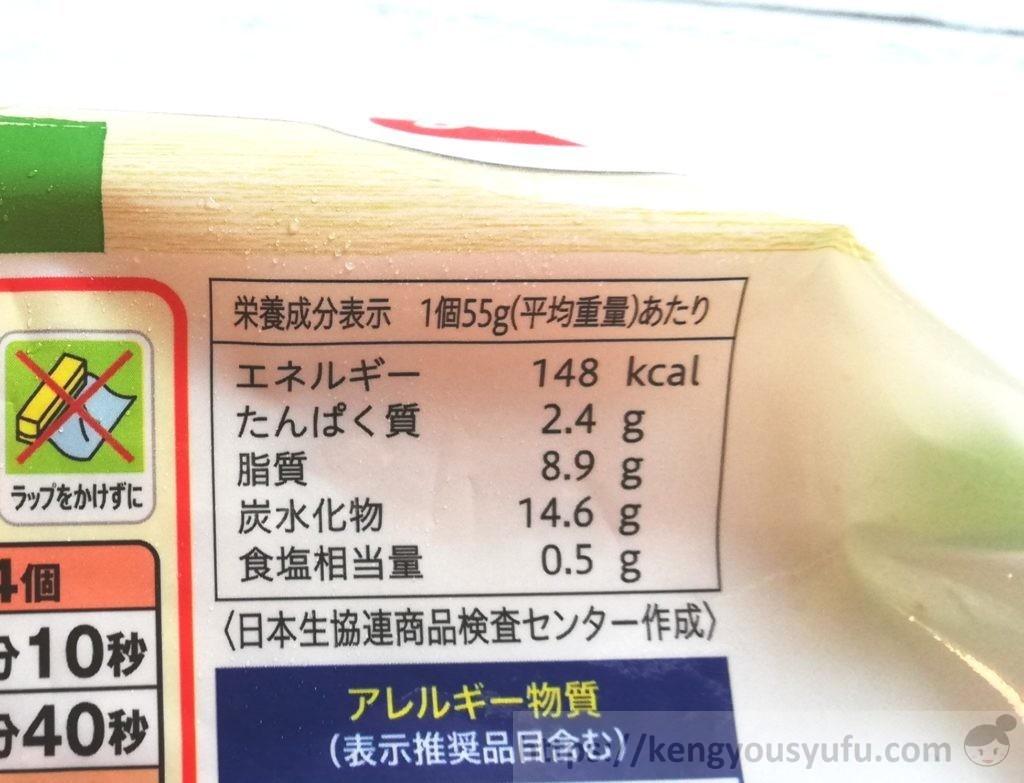 食材宅配コープデリで購入した「産直北海道産男爵で作ったレンジコロッケ」栄養成分表示