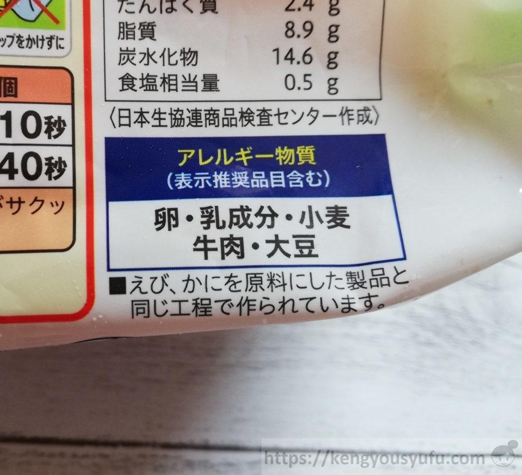 食材宅配コープデリで購入した「産直北海道産男爵で作ったレンジコロッケ」アレルギー物質