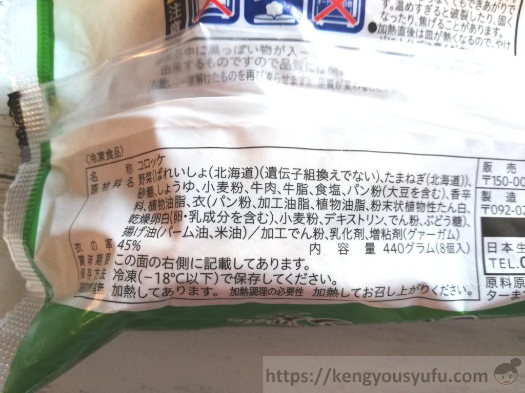 食材宅配コープデリで購入した「産直北海道産男爵で作ったレンジコロッケ」原材料