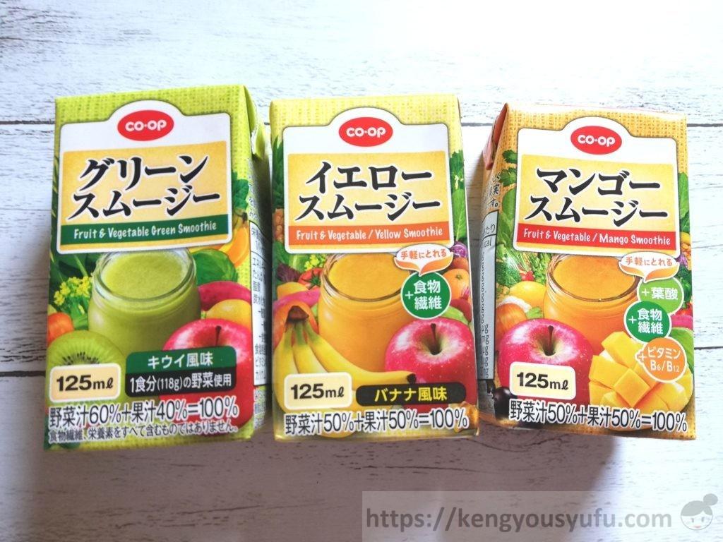 食材宅配コープデリで購入したスムージー3種を飲み比べ