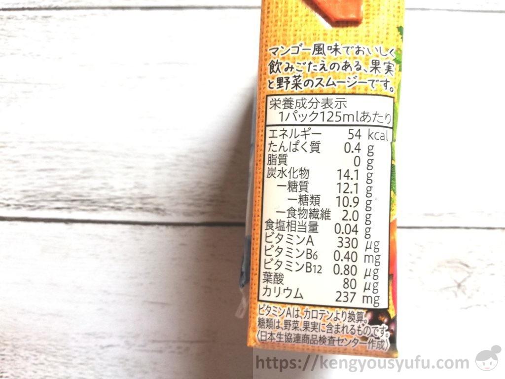 食材宅配コープデリで買った「マンゴースムージー」栄養成分表示