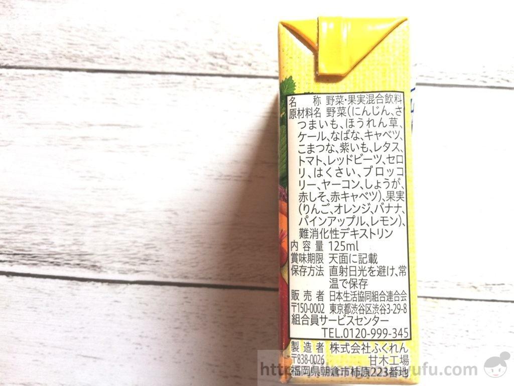 食材宅配コープデリで買った「イエロースムージー」原材料