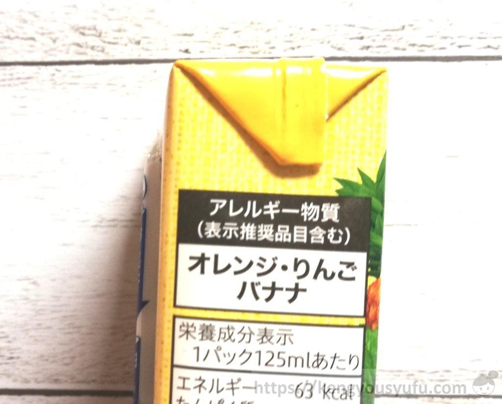 食材宅配コープデリで買った「イエロースムージー」アレルギー物質