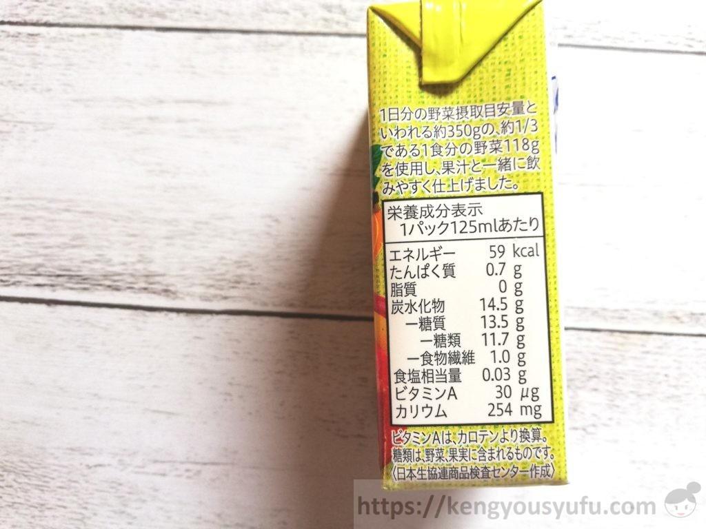 食材宅配コープデリで買った「グリーンスムージー」栄養成分表示