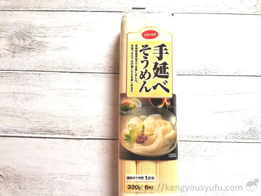 食材宅配コープデリで購入した「手延べそうめん」パッケージ画像