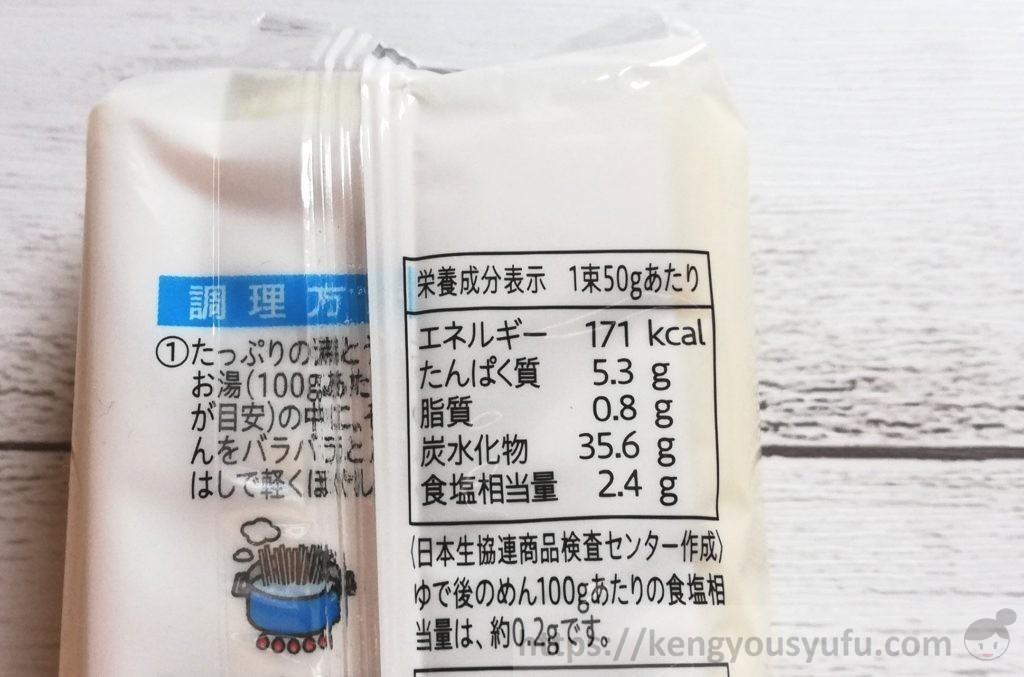 食材宅配コープデリで購入した「手延べそうめん」栄養成分表示