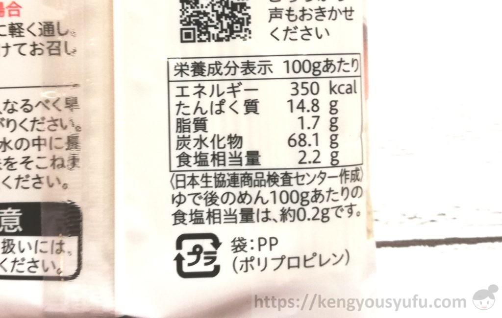 食材宅配コープデリで購入した「とろろそば」栄養成分表示