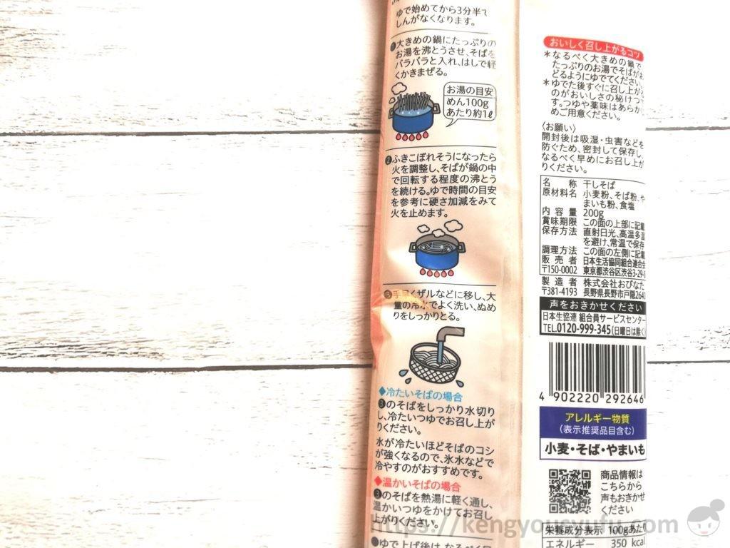 食材宅配コープデリで購入した「とろろそば」作り方