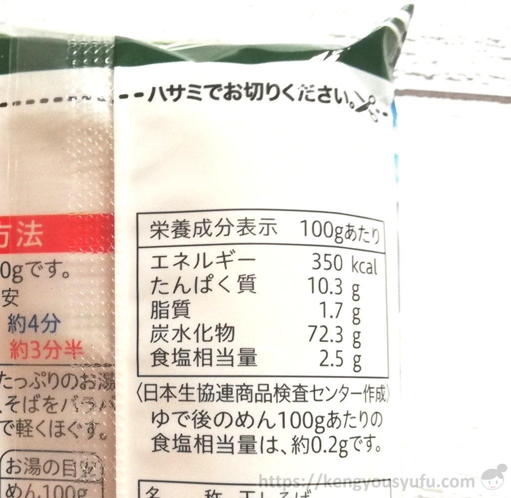 食材宅配コープデリ「国産原料そば」栄養成分表示